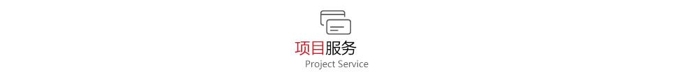 四川项目申报