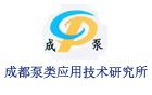成都泵类应用技术研究所